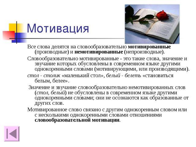 Мотивация Все слова делятся на словообразовательно мотивированные (производны...