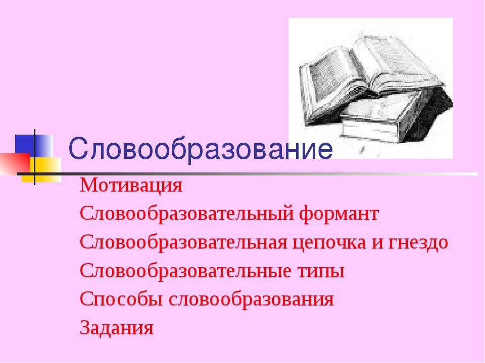 Словообразование Мотивация Словообразовательный формант Словообразовательная...