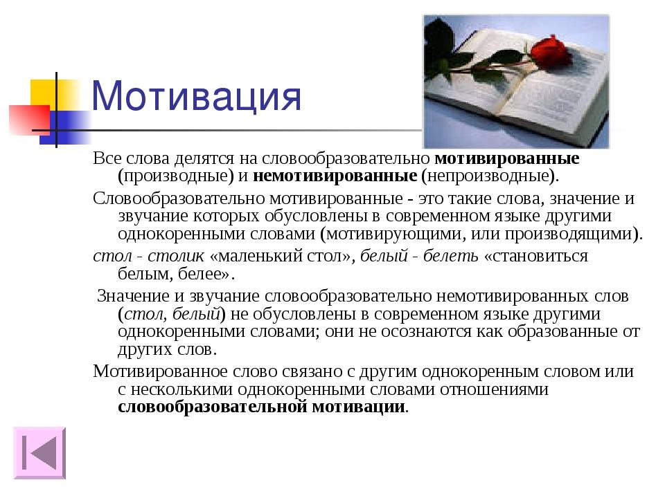 мотивация в словообразовательной системе русского языка Или наоборот, если