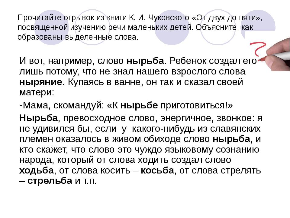 Прочитайте отрывок из книги К. И. Чуковского «От двух до пяти», посвященной и...