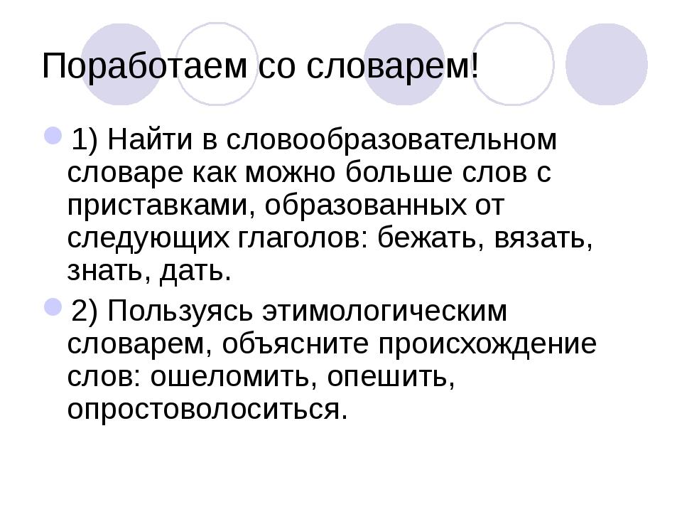 Поработаем со словарем! 1) Найти в словообразовательном словаре как можно бол...