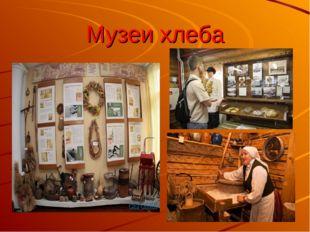 Музеи хлеба