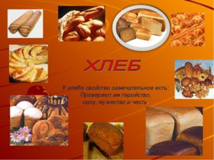 У хлеба свойство замечательное есть: Проверяют им геройство, силу, мужество