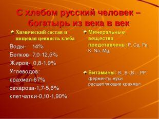 С хлебом русский человек – богатырь из века в век Химический состав и пищевая