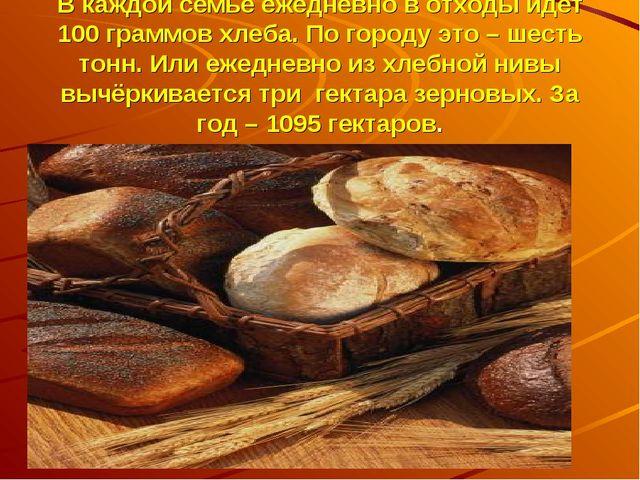 В каждой семье ежедневно в отходы идёт 100 граммов хлеба. По городу это – шес...