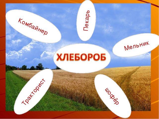 Мельник Пекарь Комбайнер Тракторист шофёр