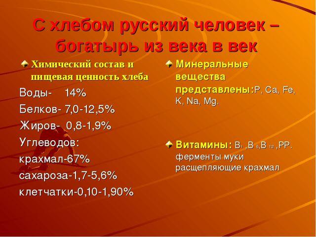 С хлебом русский человек – богатырь из века в век Химический состав и пищевая...