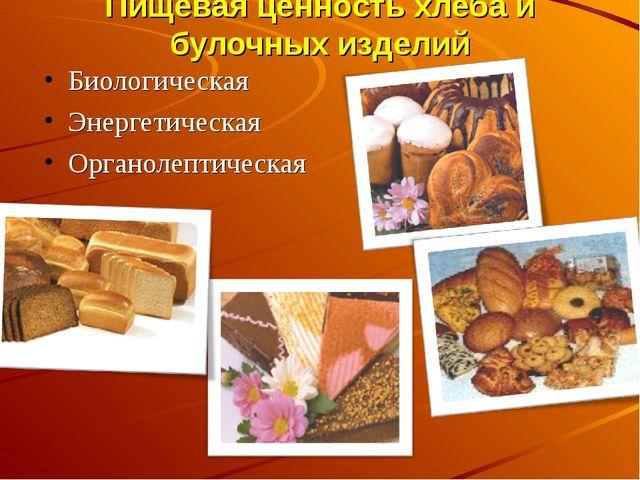 Пищевая ценность хлеба и булочных изделий Биологическая Энергетическая Орган...