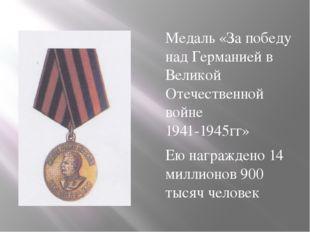 Медаль «За победу над Германией в Великой Отечественной войне 1941-1945гг» Е