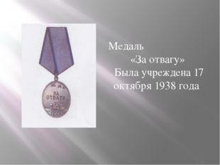 Медаль «За отвагу» Была учреждена 17 октября 1938 года