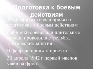 Подготовка к боевым действиям 10 января был издан приказ о подготовке к боевы