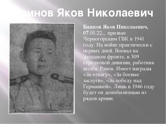 Баинов Яков Николаевич Баинов Яков Николаевич, 07.01.22., призван Черногорски...