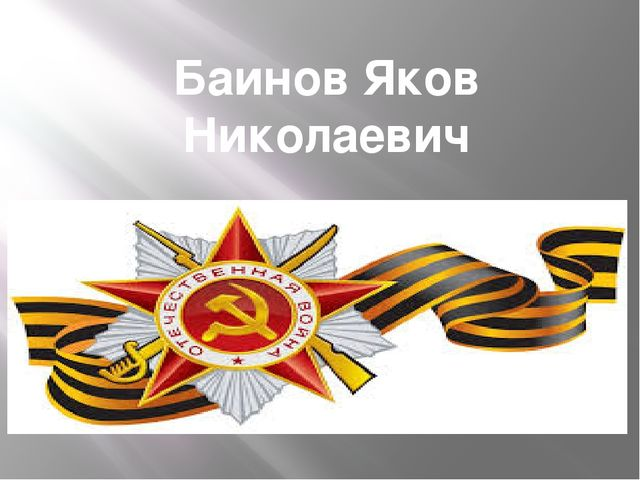 Баинов Яков Николаевич