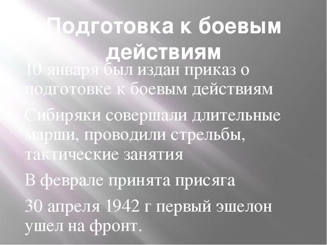 Подготовка к боевым действиям 10 января был издан приказ о подготовке к боевы...