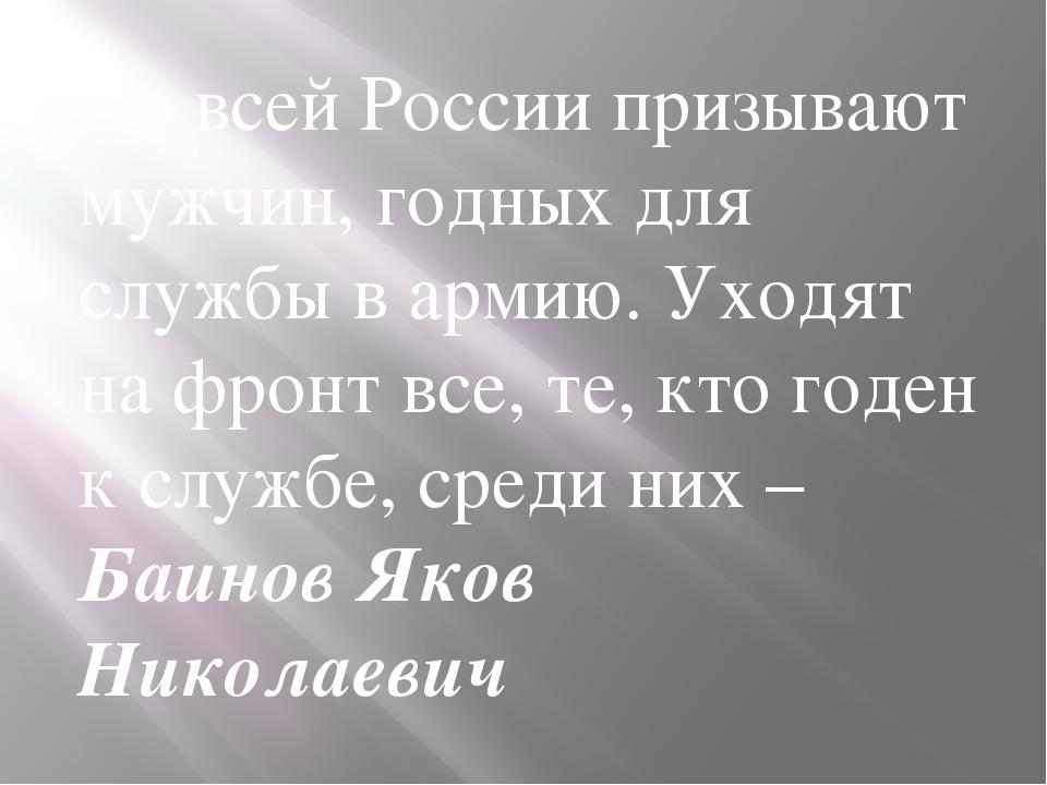 По всей России призывают мужчин, годных для службы в армию. Уходят на фронт...