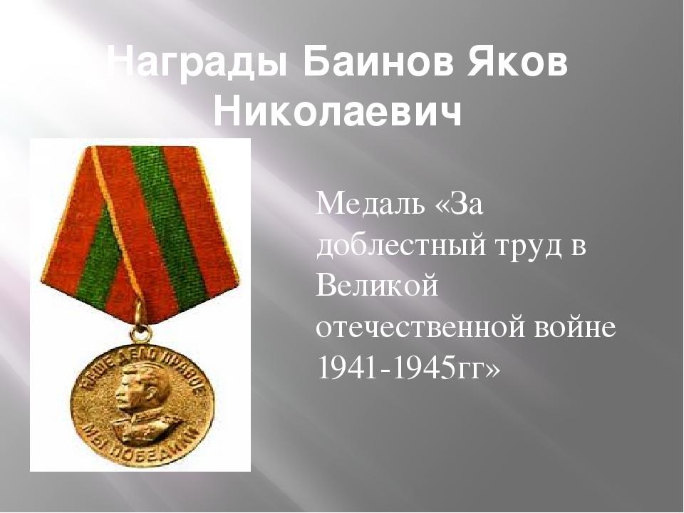 Награды Баинов Яков Николаевич Медаль «За доблестный труд в Великой отечестве...