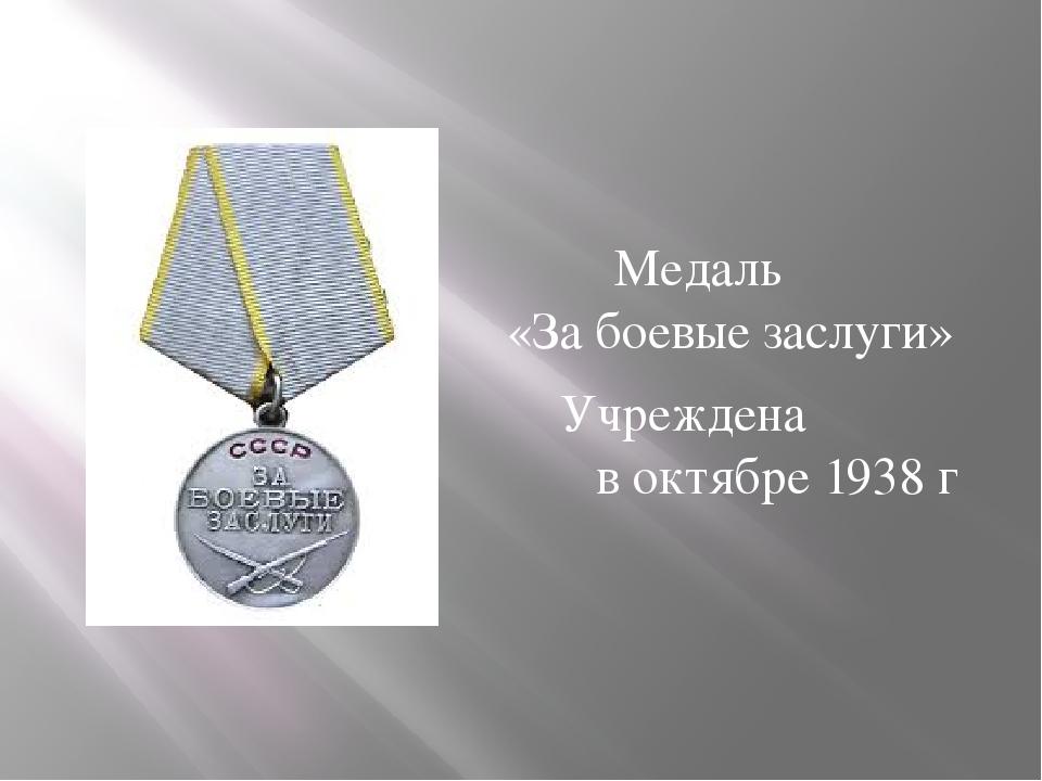 Медаль «За боевые заслуги» Учреждена в октябре 1938 г
