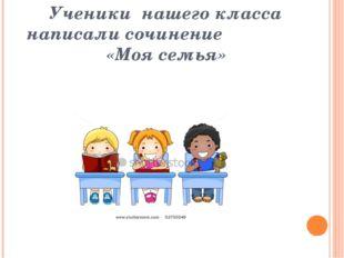 Ученики нашего класса написали сочинение «Моя семья»