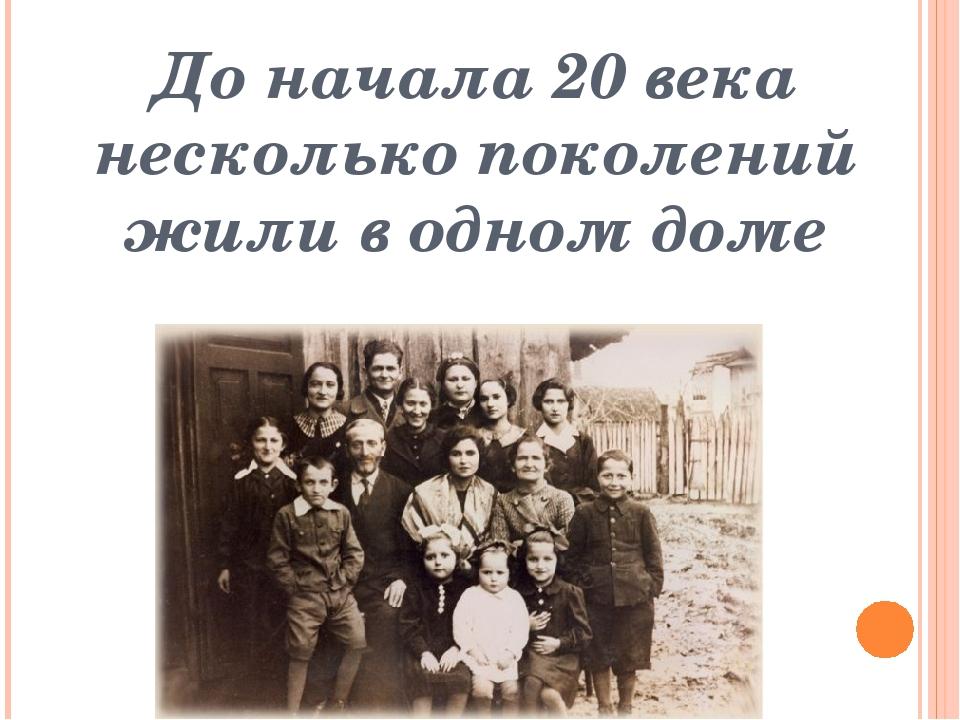 До начала 20 века несколько поколений жили в одном доме