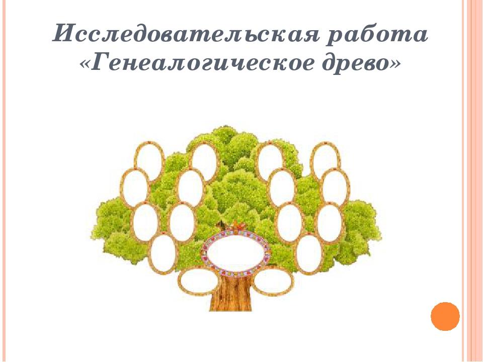 Исследовательская работа «Генеалогическое древо»