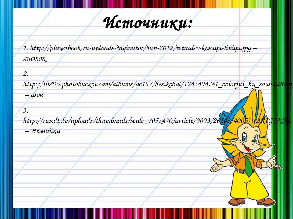 Источники: 1. http://playerbook.ru/uploads/taginator/Jun-2012/tetrad-v-kosuyu...