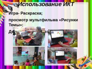 Использование ИКТ Игра- Раскраска; просмотр мультфильма «Рисунки Темы»; Демон