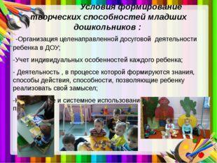 Условия формирование творческих способностей младших дошкольников : -Организ