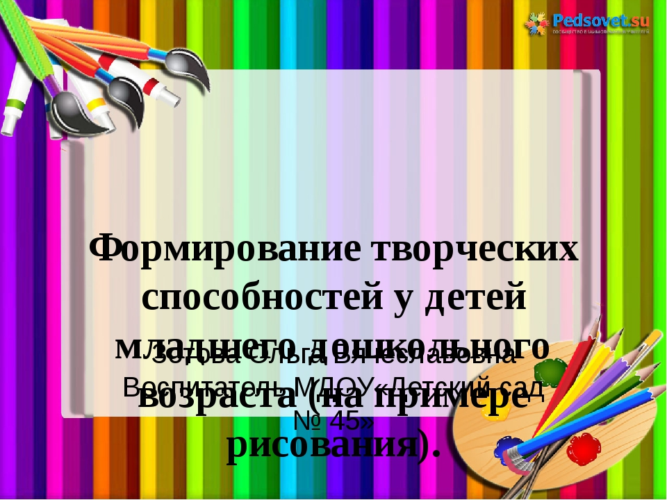 Формирование творческих способностей у детей младшего дошкольного возраста (...