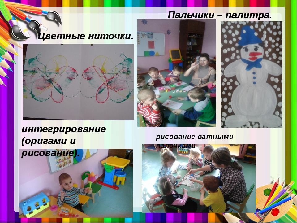 Цветные ниточки. Пальчики – палитра. интегрирование (оригами и рисование). ри...
