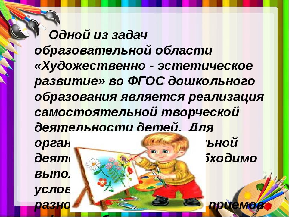 Одной из задач образовательной области «Художественно - эстетическое развити...