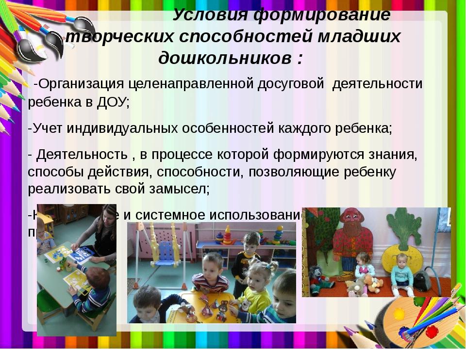 Условия формирование творческих способностей младших дошкольников : -Организ...