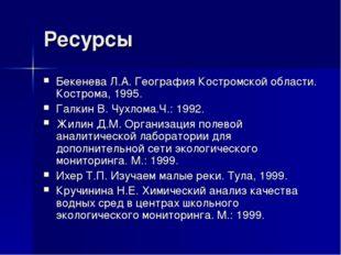 Ресурсы Бекенева Л.А. География Костромской области. Кострома, 1995. Галкин В