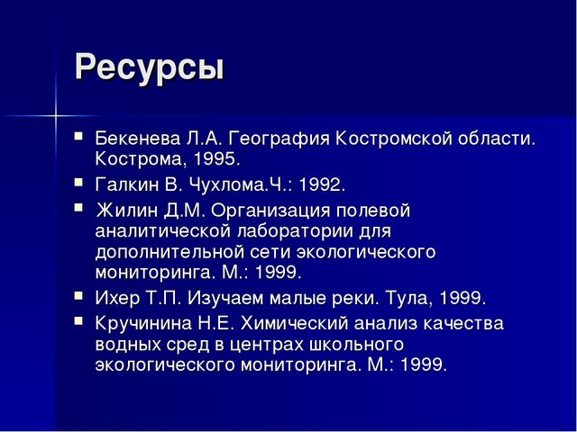 Ресурсы Бекенева Л.А. География Костромской области. Кострома, 1995. Галкин В...