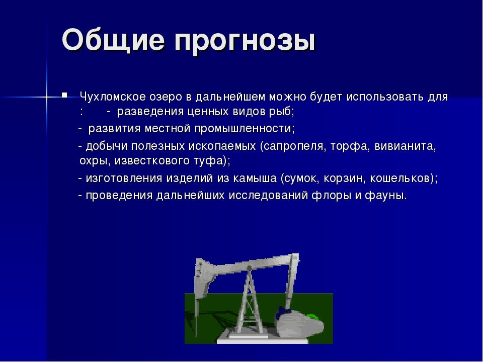 Общие прогнозы Чухломское озеро в дальнейшем можно будет использовать для : -...