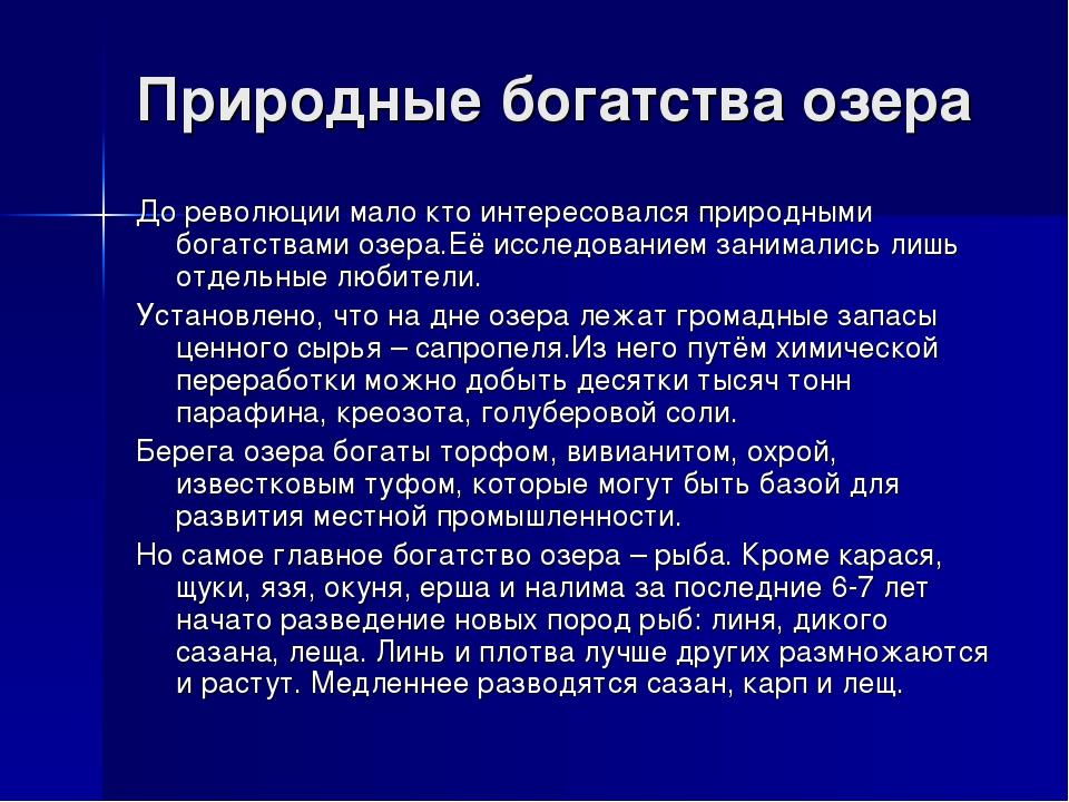 Природные богатства озера До революции мало кто интересовался природными бога...