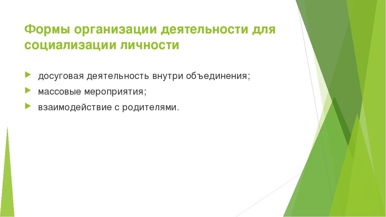 Формы организации деятельности для социализации личности досуговая деятельнос...