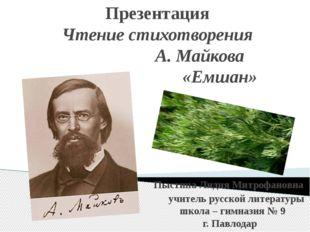 Презентация Чтение стихотворения А. Майкова «Емшан» Пыстина Лидия Митрофановн