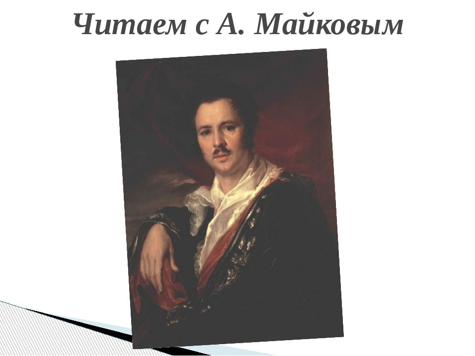 Читаем с А. Майковым