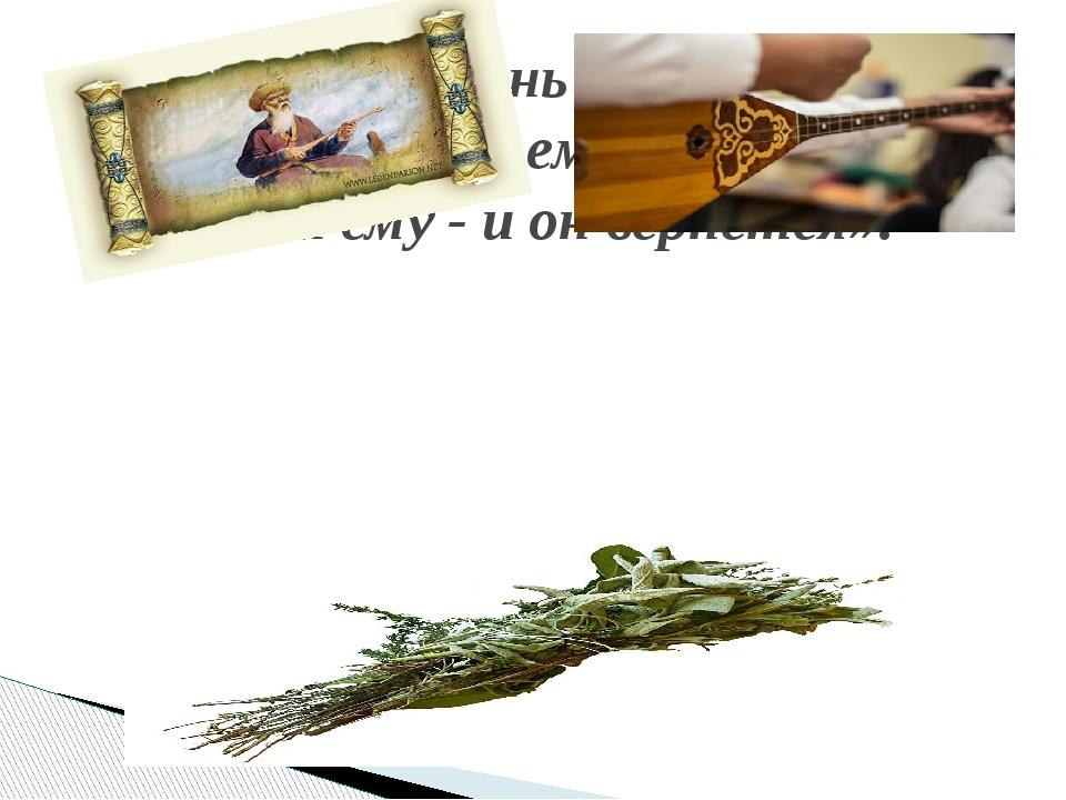 Когда ж на песнь не отзовется, Свяжи в пучок емшан степной И дай ему - и он в...