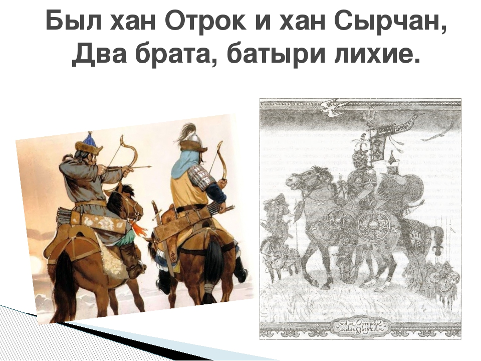 Был хан Отрок и хан Сырчан, Два брата, батыри лихие.