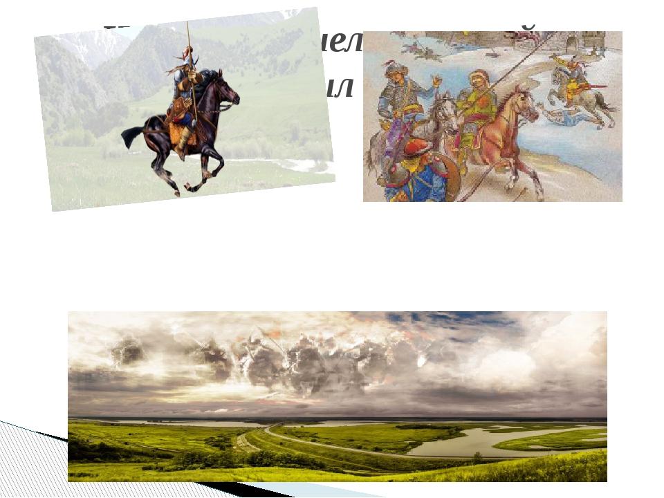 И раз у них шел пир горой – Велик полон был взят из Руси!