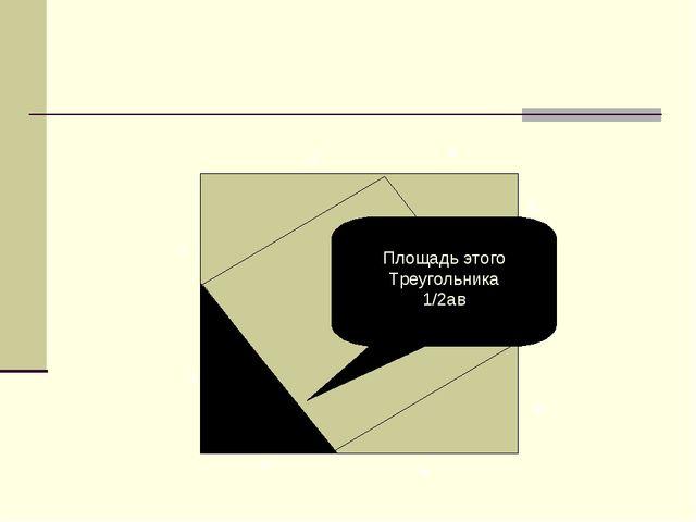 Площадь этого Треугольника 1/2ав а в в а в а в а