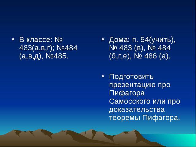 В классе: № 483(а,в,г); №484 (а,в,д), №485. Дома: п. 54(учить), № 483 (в), №...