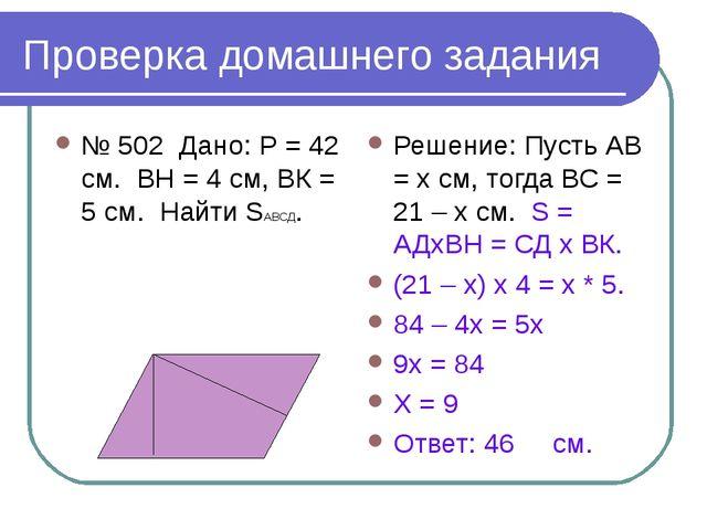 Проверка домашнего задания № 502 Дано: Р = 42 см. ВН = 4 см, ВК = 5 см. Найти...