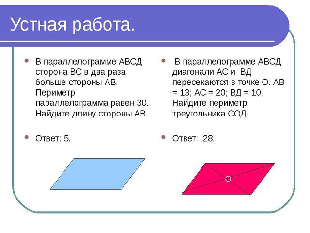 Устная работа. В параллелограмме АВСД сторона ВС в два раза больше стороны АВ...