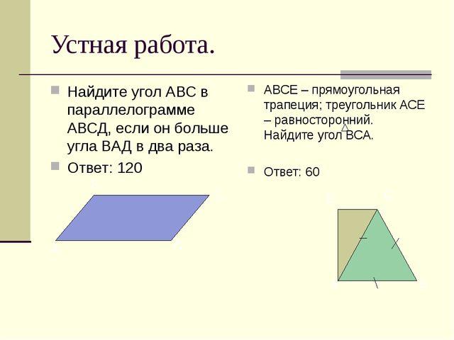 Устная работа. Найдите угол АВС в параллелограмме АВСД, если он больше угла В...