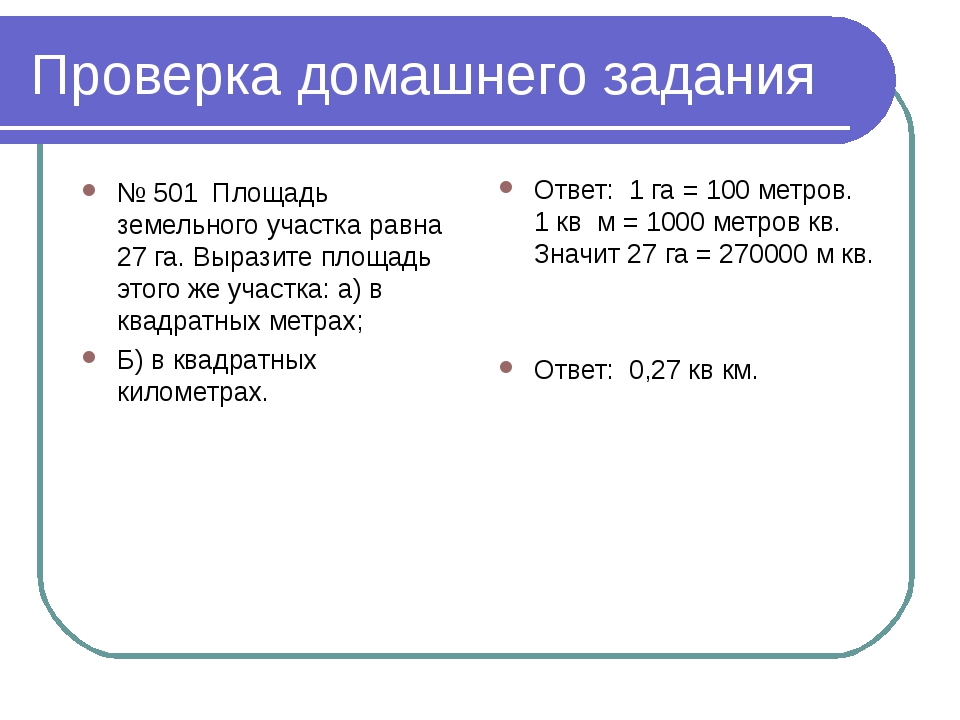 Проверка домашнего задания № 501 Площадь земельного участка равна 27 га. Выра...