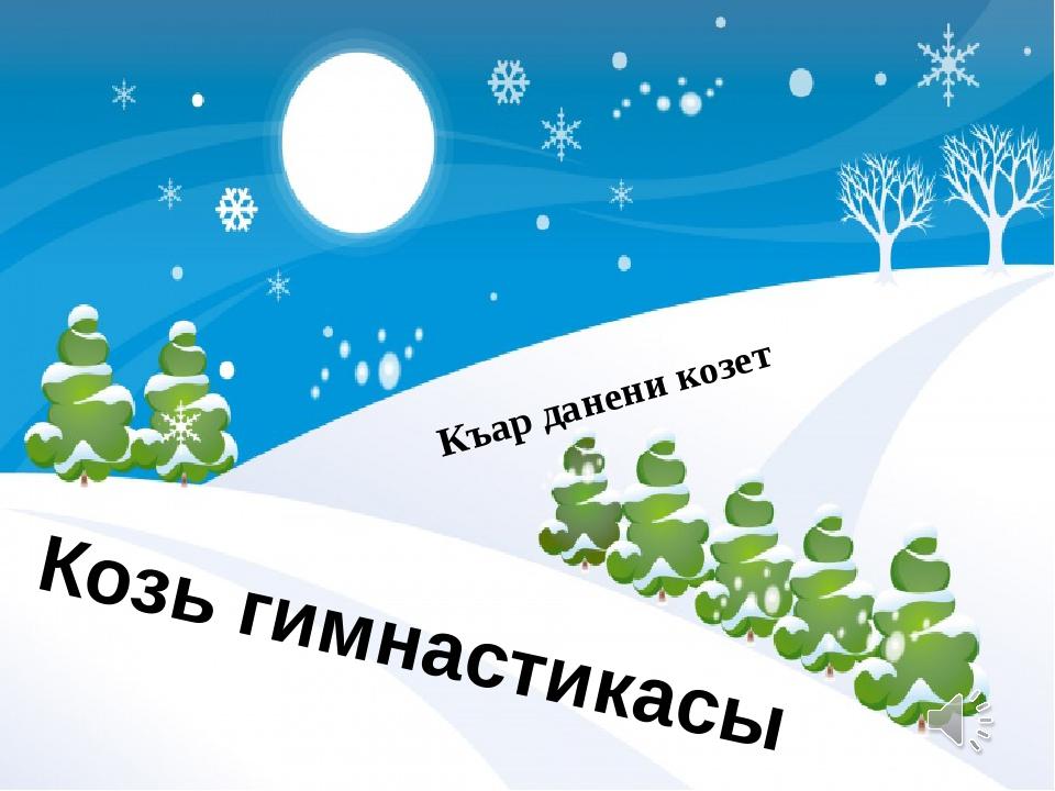 Козь гимнастикасы Къар данени козет