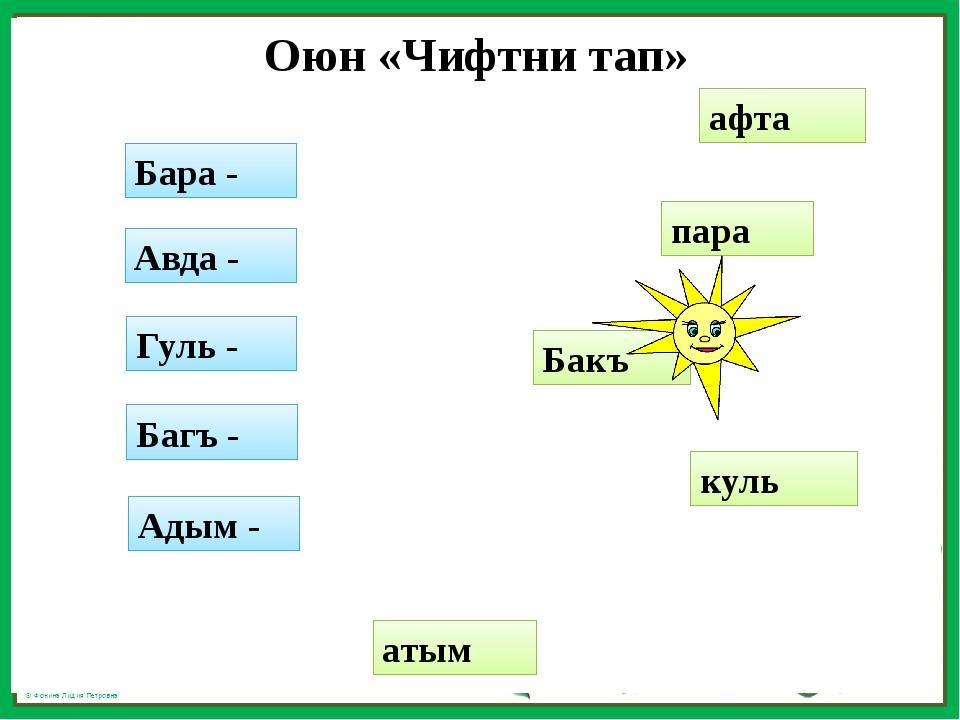 Оюн «Чифтни тап» Бара - пара Авда - афта Гуль - куль Багъ - Бакъ Адым - атым