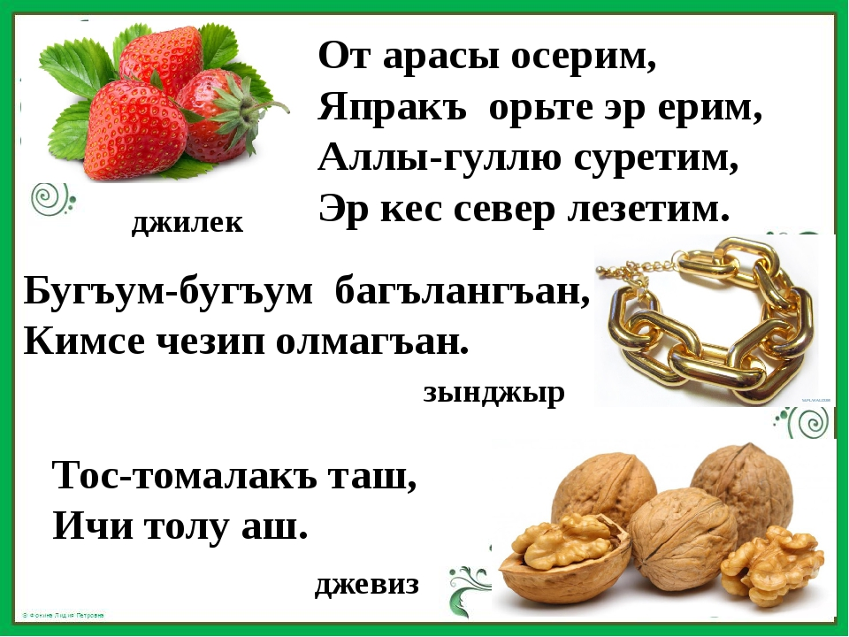 От арасы осерим, Япракъ орьте эр ерим, Аллы-гуллю суретим, Эр кес север лезет...